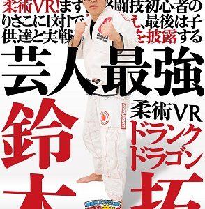 柔術を習っていた鈴木拓の強さがヤバい!始めたキッカケは?またプロボクサーの父親もヤバい!