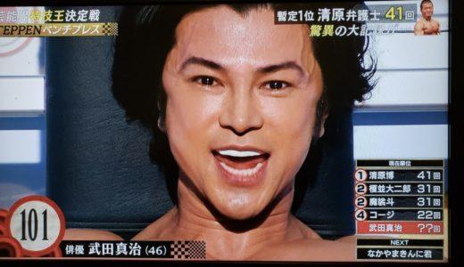 武田真治の整形画像がヤバい!いつからなのか?なぜ整形をしているのか徹底調査した!