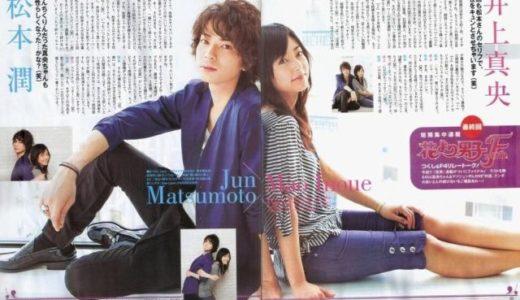 井上真央と松本潤は現在交際継続中!2021年に結婚するのが確定的な知られざる理由を紹介!
