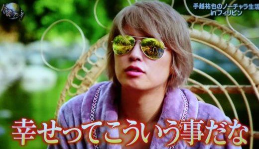 手越祐也が2020年現在ジャニーズ退所!今後の活動や、これまでのスキャンダル流出画像を紹介!