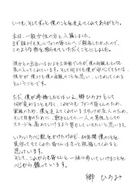 gohiromi