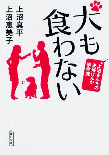 inumokuwanai