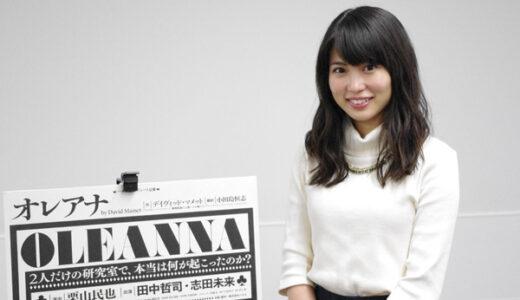 志田未来の旦那は小学生の同級生で証券会社のエリート!どんな人物かを深掘りして紹介!