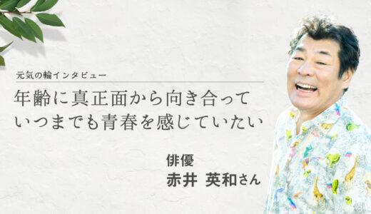 赤井英和と嫁・佳子が仲良しすぎる!実は双子の子供を亡くしていた